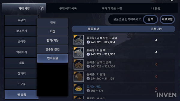 Black Desert Mobile: General - To get more Silver! Use the Market to sell items image 3