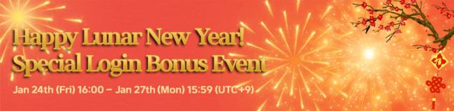 First Summoner: Events - [Event] Lunar New Year Login Bonus event🎊 image 3