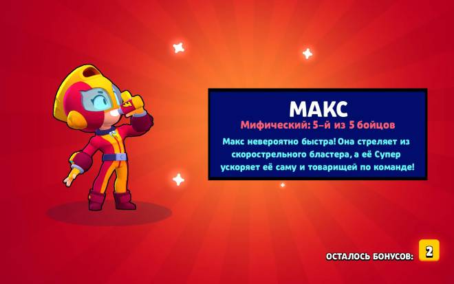 Brawl Stars: General - The 6 Megabox offer is too OP. Please nerf. image 3