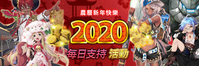 shadow seven (Traditional Chinese): event - 每日支持活動 (1/30 ~ 2/6) image 1