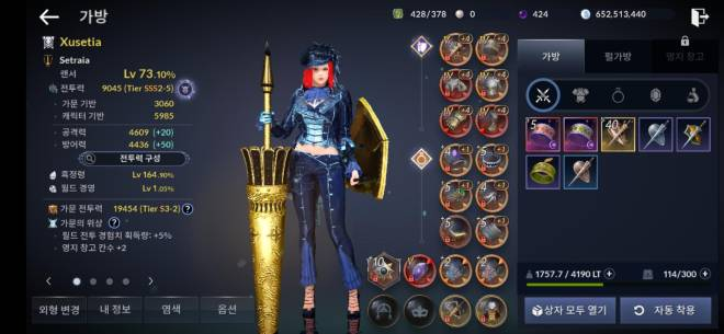 Black Desert Mobile: General - Black Desert Mobile (Korea) Search Guild  image 2