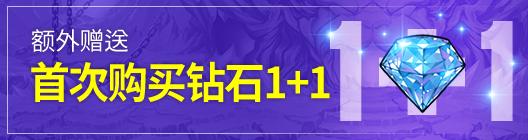热练战士 正式官网: ◆ 活动 - 额外赠送! 钻石首购 1+1 image 1