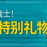 欢迎来到热练战士! 新手特别礼物 (2020.05.11 变更)