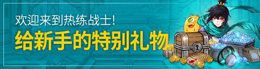 热练战士 正式官网: ◆ 活动 - 欢迎来到热练战士! 新手特别礼物 (2020.05.11 变更) image 1