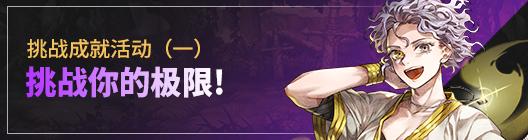 热练战士 正式官网: ◆ 活动 - 挑战成就活动第一 挑战你的极限!  image 1