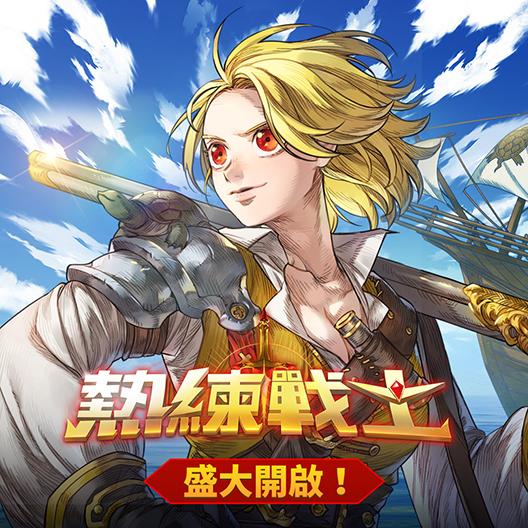 熱練戰士 正式官網: ◆ 游戲消息 - [歡迎光臨] 熱練戰士 GM Sora 向大家問好!!  image 1