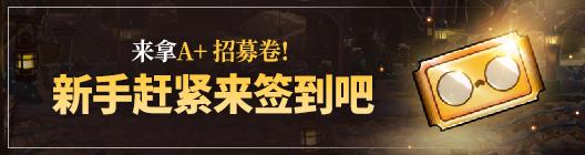热练战士 正式官网: ◆ 活动 - 来拿A+招募卷!! 新手赶紧来签到吧 image 7