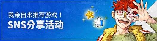 热练战士 正式官网: ◆ 活动 - SNS分享活动!  image 1