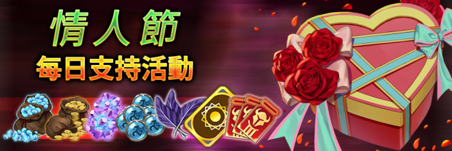 shadow seven (Traditional Chinese): event - 情人節每日支援事件(02/12~02/17) image 1