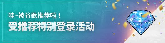 热练战士 正式官网: ◆ 活动 -  [庆★祝] 热练战士出现在谷歌推荐啦啊啊啊啊!!!!  image 2