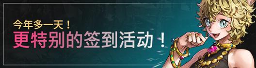 热练战士 正式官网: ◆ 活动 - 今年多一天! 更特别的签到活动!  image 1