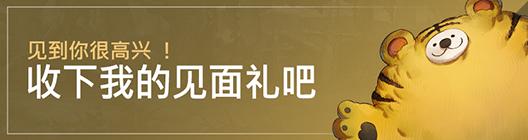 热练战士 正式官网: ◆ 活动 - 见到你很高兴!  收下我的见面礼吧! image 1