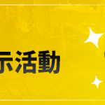 共享玩家提示活動獲獎者