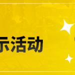 共享玩家提示活动获奖者