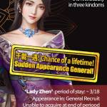 [Lady Zhen] 千載一遇 Chance of a Lifetime!