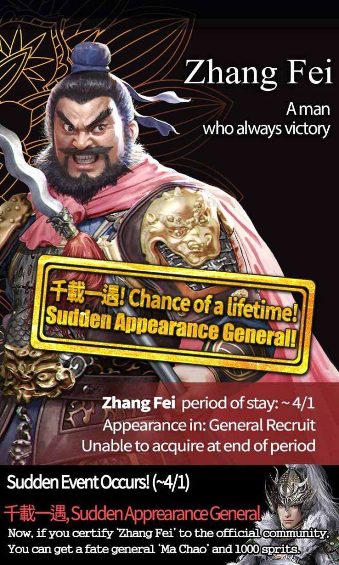 Three Kingdoms RESIZING: Event - [Zhang Fei] 千載一遇 Chance of a Lifetime! image 2
