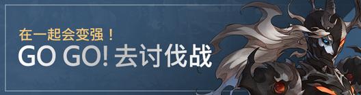热练战士 正式官网: ◆ 活动 - 在一起会变强!去讨伐战!  image 1