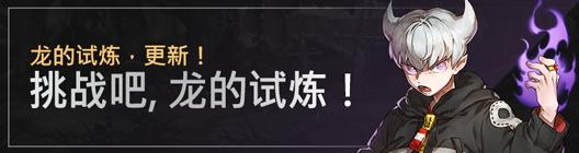 热练战士 正式官网: ◆ 活动 -  ★大更新★ 来啦!! 龙的试炼  image 1
