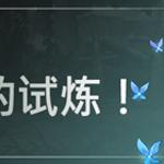 ★大更新★ 挑战龙的试炼吧!