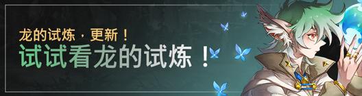 热练战士 正式官网: ◆ 活动 - ★大更新★ 挑战龙的试炼吧!  image 1