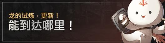 热练战士 正式官网: ◆ 活动 -  ★大更新★ 龙的试炼,挑战到哪了呢?   image 1