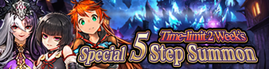 Castle Bane: Event ended - [Limited Summon] Special 5 Step Summon image 1