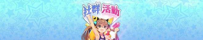 命運之子: 歷史新聞/活動 - 🛡世界王x攻略王活動 image 1