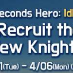 [Mission Event] Recruit the New Knights! 3/31(Tue) - 4/06(Mon) (UTC-7)