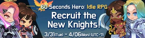 60 Seconds Hero: Idle RPG: Events - [Mission Event] Recruit the New Knights! 3/31(Tue) - 4/06(Mon) (UTC-7) image 1