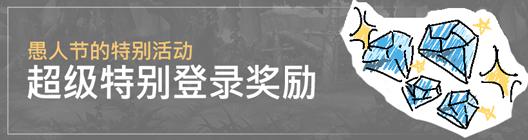热练战士 正式官网: ◆ 活动 - 愚人节特别活动,超超特别的登录奖励!  image 1