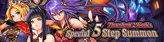 Castle Bane: Event - [Limited Summon] Special 5 Step Summon image 1