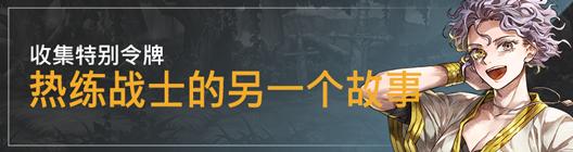热练战士 正式官网: ◆ 活动 - 收集特别令牌! 热练战士的另一个故事(2020/04/16 变更) image 1