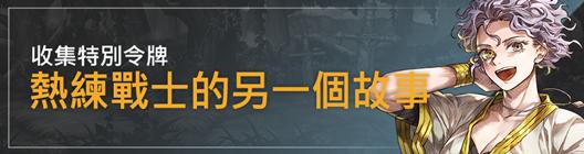 熱練戰士 正式官網: ◆ 活動 - 收集特別令牌! 熱練戰士的另一個故事(2020年4月16日變更) image 5