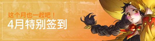 热练战士 正式官网: ◆ 活动 - 这个月也一起吧!4月特别签到 image 1