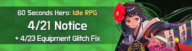 60 Seconds Hero: Idle RPG: Notices - Notice 4/21(Tue) (UTC-7) image 9