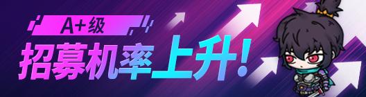 热练战士 正式官网: └ 招募机率上升 - A+级招募概率上升活动!!(素萝, 咕咚汤, 赫里阿哧) image 2