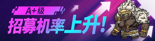热练战士 正式官网: └ 招募机率上升 - A+级招募概率上升活动!!(素萝, 咕咚汤, 赫里阿哧) image 6