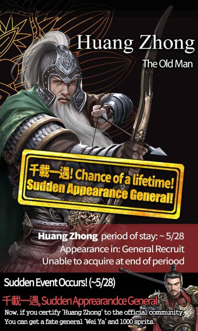 Three Kingdoms RESIZING: Event - [Huang Zhong] 千載一遇 Chance of a Lifetime! image 3