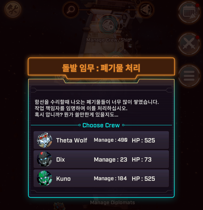 Rogue Universe: Notices - [UPDATE] Deep Strike, Emergency Mission, and mini games (업데이트 안내 : 딥 스트라이크, 긴급 미션, 미니게임들) image 12