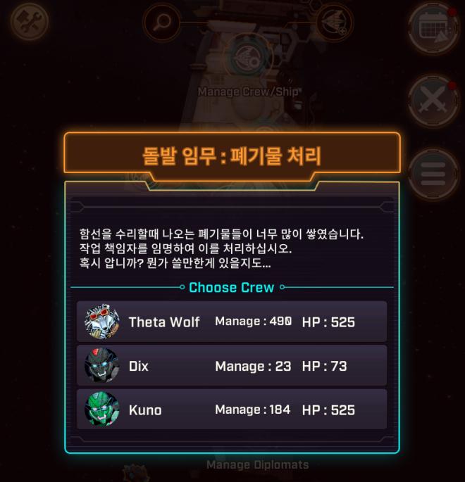 Rogue Universe: Notices - [UPDATE] Deep Strike, Emergency Mission, and mini games (업데이트 안내 : 딥 스트라이크, 긴급 미션, 미니게임들) image 12