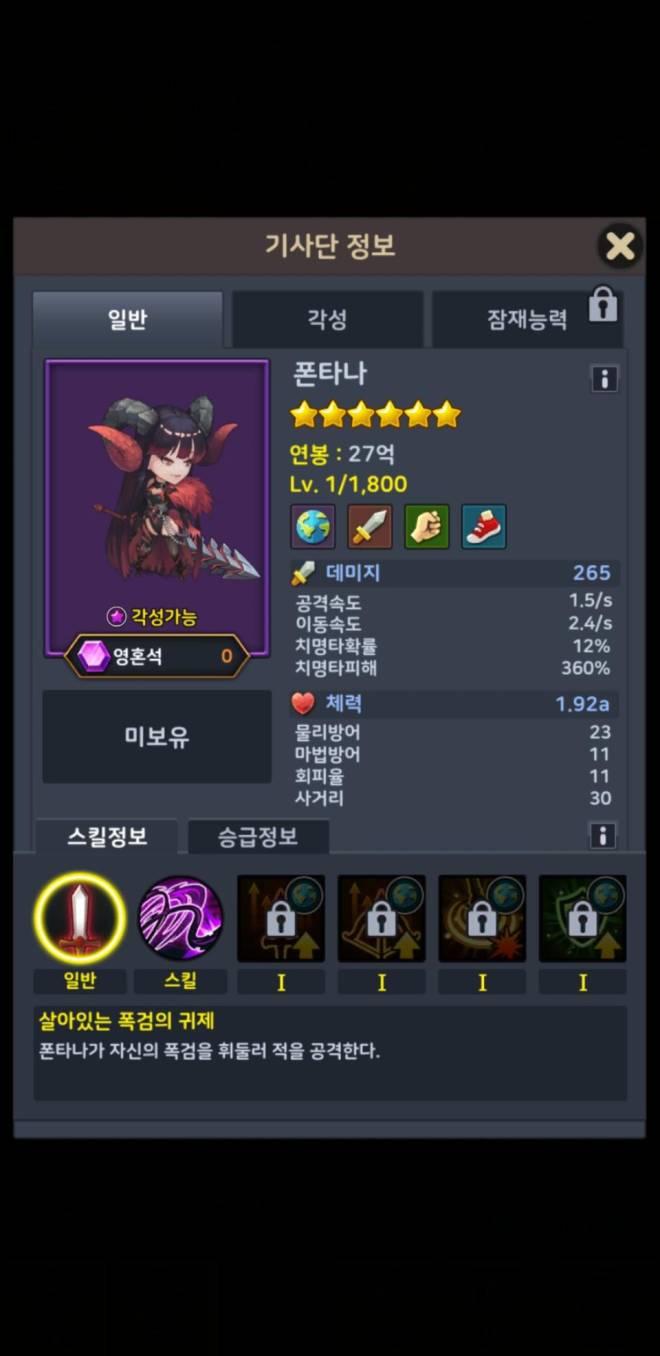 60 Seconds Hero: Idle RPG: General - 6 Stars image 2