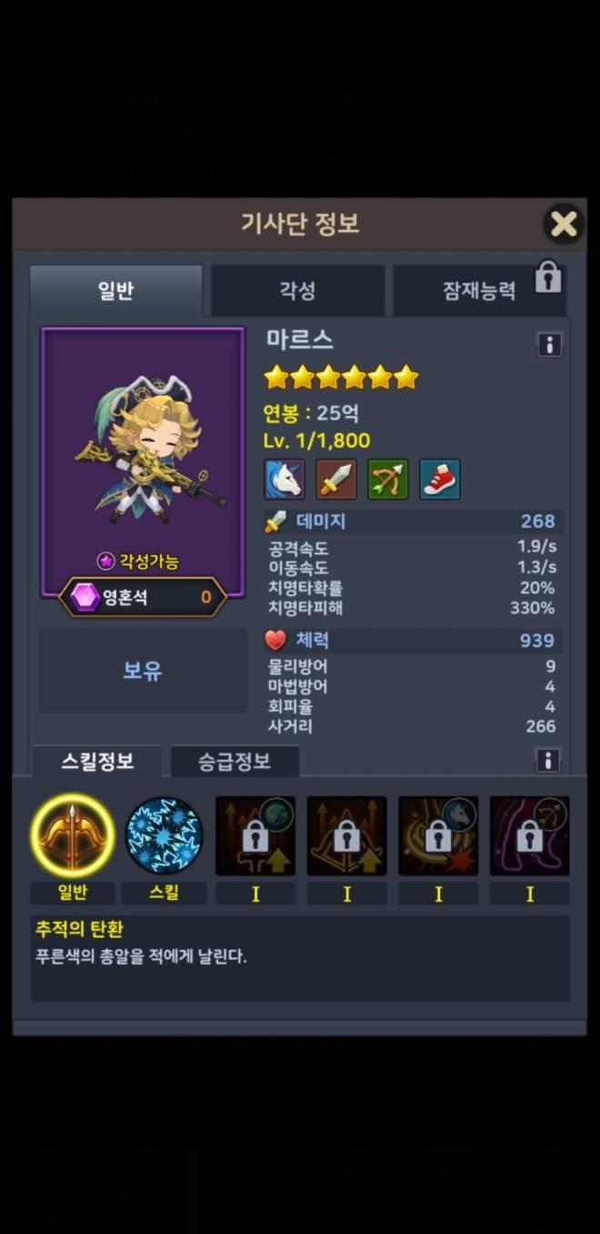 60 Seconds Hero: Idle RPG: General - 6 Stars image 6