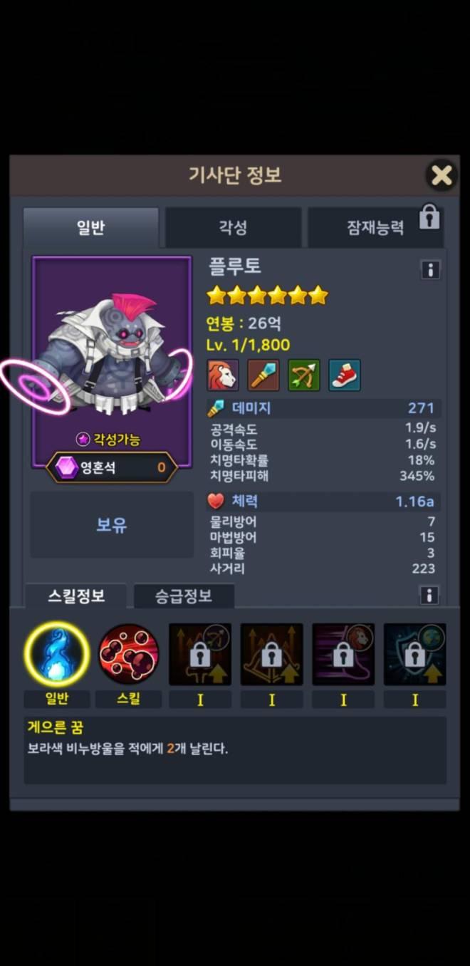 60 Seconds Hero: Idle RPG: General - 6 Stars image 10