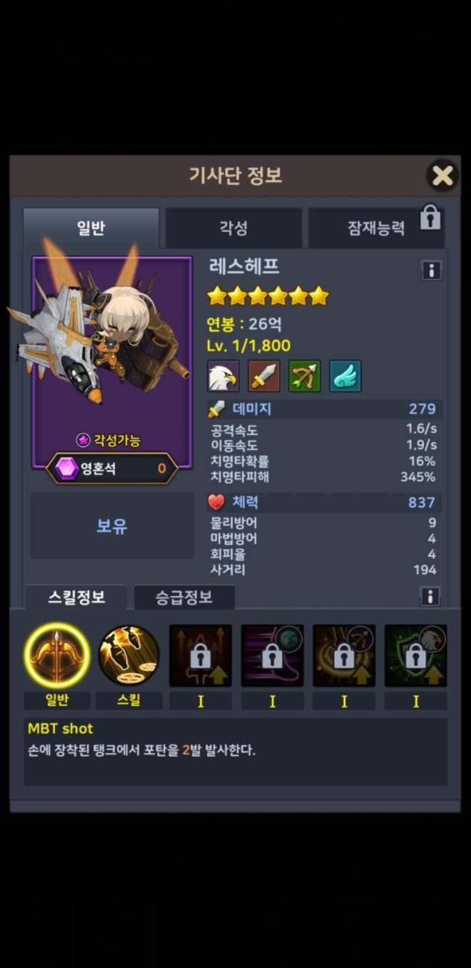 60 Seconds Hero: Idle RPG: General - 6 Stars image 7