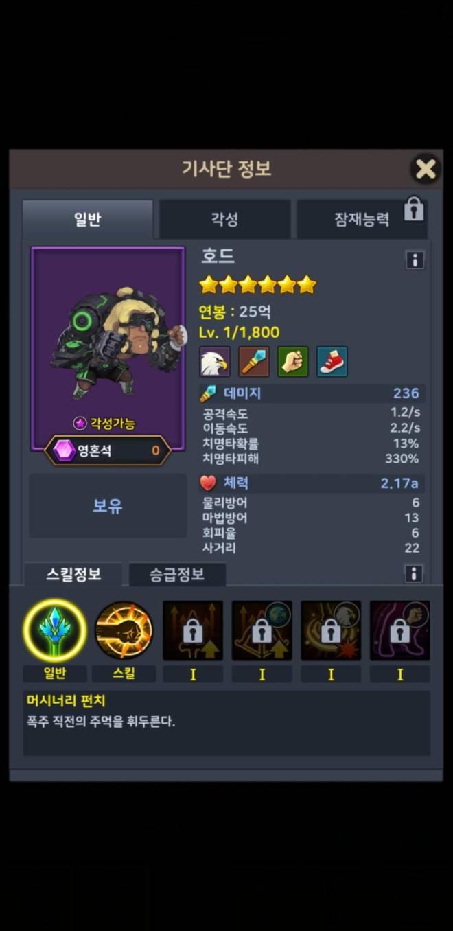 60 Seconds Hero: Idle RPG: General - 6 Stars image 8