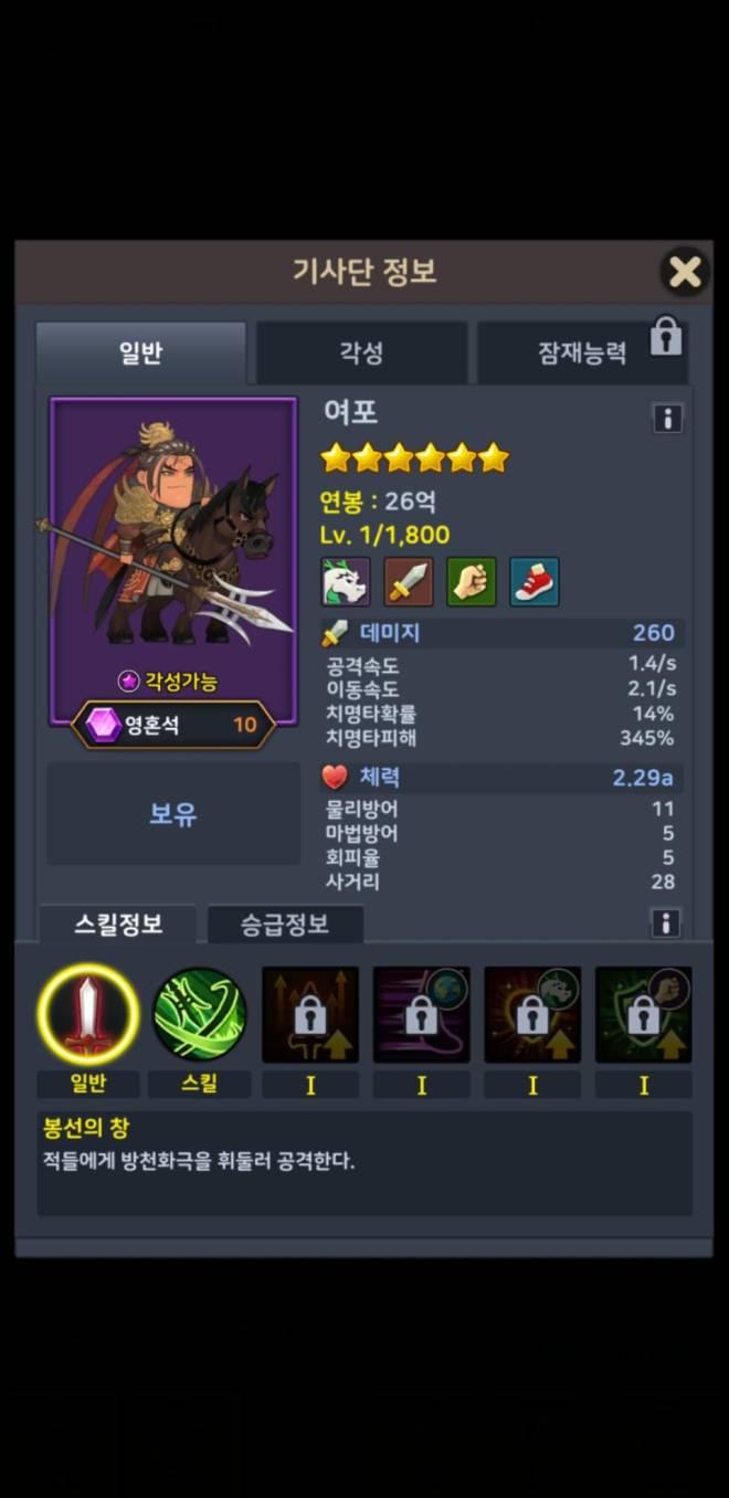 60 Seconds Hero: Idle RPG: General - 6 Stars image 3