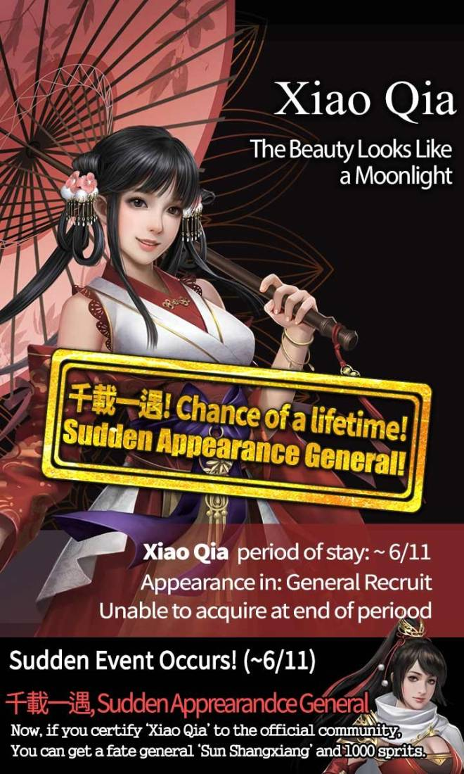 Three Kingdoms RESIZING: Event - [Xiao Qia] 千載一遇 Chance of a Lifetime! image 3