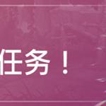 大更新: 公会战 - 公会战 OX 任务