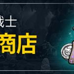 欢迎回归热练战士! 限时特级钻石商店