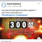 Video promotion event